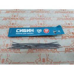 Пилки (полотна)  для ручного лобзика 130 мм, СИБИН (Новосибирск), 20 шт  / 1532-S-20
