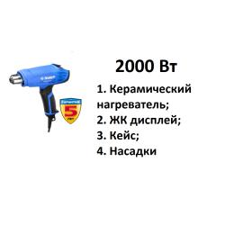 Фен строительный ЗУБР ФТ-П2000 М2ДК (2000 Вт + кейс + насадки + ЖК дисплей)