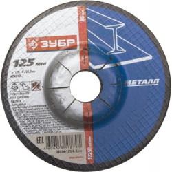 Диск ЗУБР зачистной (шлифовальный) абразивный по металлу для УШМ, 230х6.0х22.23 мм / 36204-230-6.0