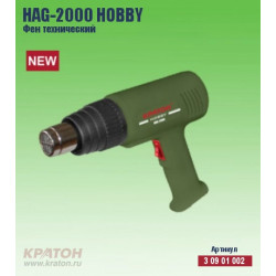 Фен технический HAG-2000 HOBBY / 3 09 01 002
