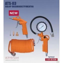 Набор пневмоинструментов Кратон ATS-03 6 / 3 01 02 038