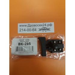 Выключатель для ЛШМ 76/900 Интерскол / №285