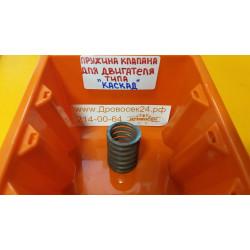 Пружина клапана двигателя Каскад / 005.40.0409