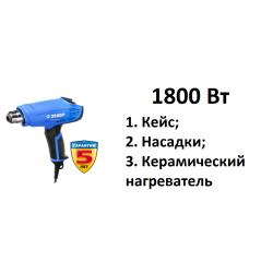 Фен строительный ЗУБР ФТ-П1800 К (1800 Вт + кейс + насадки)