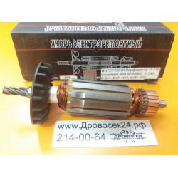 Якорь перфоратор Интерскол П-710, SPARKY E-240, 241 (№806)