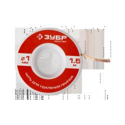 """Нить для удаления припоя ЗУБР, """"Мастер"""", Ø1.0 мм, 1.5 м / 55469-1"""