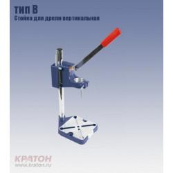 Стойка для дрели вертикальная тип В / 1-14-01-003