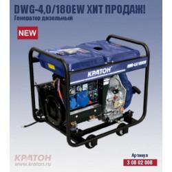 Генератор сварочный дизельный Кратон DWG-4,0/180EW