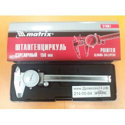 Штангенциркуль стрелочный 150 мм, MATRIX / 31601
