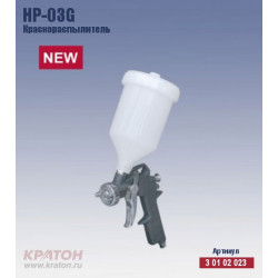 Краскораспылитель Кратон HP-03G  (600 мл + верх бак + сопло 1,5 мм)