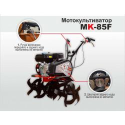 Мотокультиватор Forza MK-85F (6,5 л.с. + ширина вспашки 85 см + реверс) / FZ03.02.34F.000