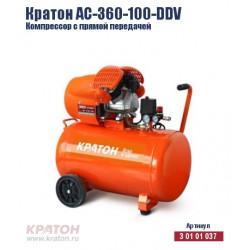 Компрессор с прямой передачей Кратон AC-360-100-DDV (2200 Вт; 100 л; 360 л/мин + давление 10 Атм) / 3 01 01 037