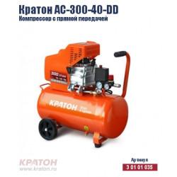 Компрессор с прямой передачей Кратон AC-300-40-DD (2200 Вт; 40 л; 300 л/мин) / 3 01 01 035