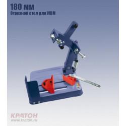 Отрезной стол для углошлифовальной машины, для дисков диаметром 180-230 мм / 1-14-02-002