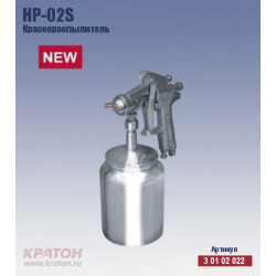 Краскораспылитель Кратон HP-02S (1000 мл + нижний бак  + сопло 2 мм) / 3 01 02 022