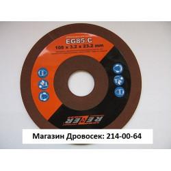 Заточной диск для станка EG-85-C  (104*23.2-3,2 мм)