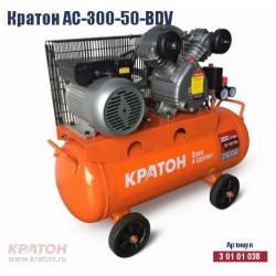 Компрессор ременной маслянный Кратон AC-300-50-BDV (1500 Вт; 50 л; 300 л/мин; 220 В) / 3 01 01 038
