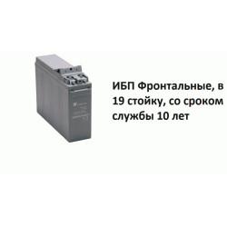 Аккумуляторная батарея  АКБ 55-10(19)  (55  Ач) ИБП Фронтальные, в 19 стойку, со сроком службы 10 лет