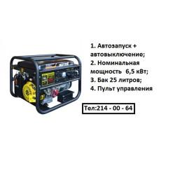 Электрогенератор с автозапуском HUTER DY8000LXA ( 6,5 кВт)