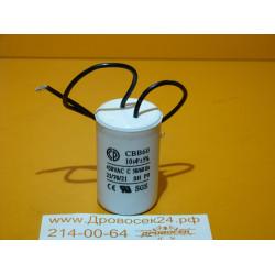 Конденсатор 10мкФ 450В ф35x56 провода насосы Прима (поз. 10)