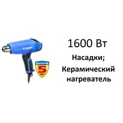Фен строительный ЗУБР ФТ-П1600 (1600 Вт)