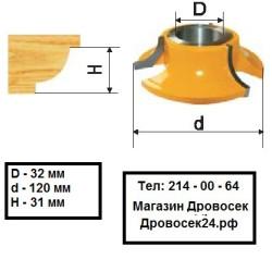 Фреза станочная профильная, калёвочная КРАТОН (120*31 мм) / 1 09 07 014