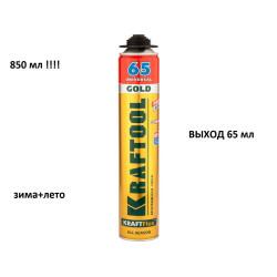 Монтажная пена профессиональная Kraftool SVS, 850 мл (выход 65 мл, зима+лето) / 41194