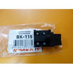 Выключатель БК8А / №115