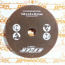 Заточный диск (145 x 4,5 x 22,2 мм) для станка Rezer EG 235 CN,EG-200-C