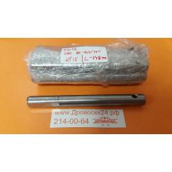 Вал приводной бетономешалки БС-160/180 (d-15 мм, L-148 мм)