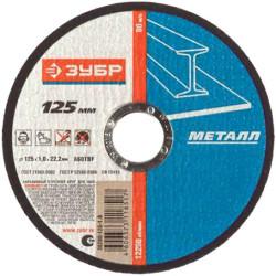 Диск ЗУБР отрезной абразивный по металлу для УШМ, 125х1.6х22.2 мм / 36200-125-1.6