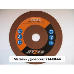 Заточной диск для станка REZER EG235-CN (145*22,2-3,2 мм)