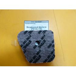 Фильтр воздушный на мотокосу STIHL FS130 / 4108-120-1800