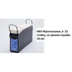 Аккумуляторная батарея АКБ 100-10(23)  (100  Ач) ИБП Фронтальные, в  23 стойку, со сроком службы 10 лет