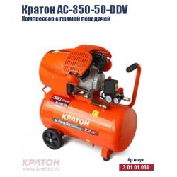 Компрессор с прямой передачей Кратон AC-350-50-DDV  (2200 Вт; 50 л; 350 л/мин) / 3 01 01 036