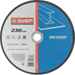 Диск ЗУБР отрезной абразивный по металлу для торцовочной пилы, 230х2,5х22,2 мм / 36200-230-2,5