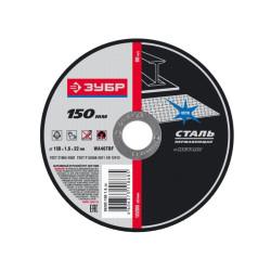 Диск ЗУБР отрезной абразивный по нержавеющей стали для УШМ, 150x1.6x22.23 мм / 36202-150-1.6
