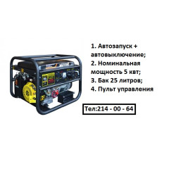 Электрогенератор Huter DY6500LXA (5 кВт)