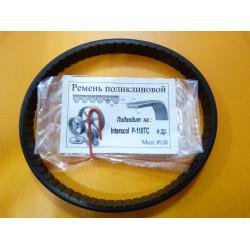 Ремень для рубанка электрического P-110TC