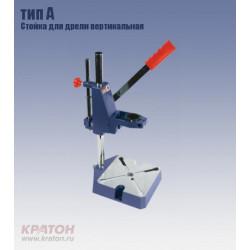 Стойка для дрели вертикальная тип А / 1 14 01 002