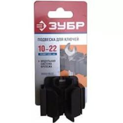 Подвеска ЗУБР для ключей с размером зева 10-22 мм / 38455-10-22