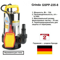 Насос погружной для грязной и чистой воды GRINDA GSPP-235-8 (750 Вт + 234 л/мин + Германия)