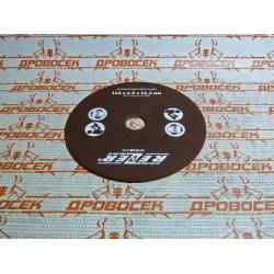 Диск для заточных станков REZER 145*22,2*4,5 мм.