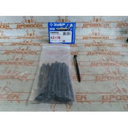 Саморезы СГМ гипсокартон-металл, 76 х 4.2 мм, 20 шт, фосфатированные, ЗУБР Профессионал / 300016-42-076