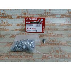 Саморезы ПШМ-С со сверлом для листового металла, 14 х 4.2 мм, 40 шт, ЗУБР / 300216-42-014