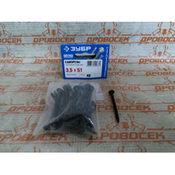 Саморезы СГМ гипсокартон-металл, 51 х 3.5 мм, 40 шт, фосфатированные, ЗУБР Профессионал / 300016-35-051