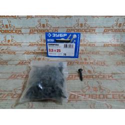 Саморезы СГМ гипсокартон-металл, 25 х 3.5 мм, 75 шт, фосфатированные, ЗУБР Профессионал / 300016-35-025