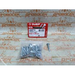 Саморезы ПШМ-С со сверлом для листового металла, 25 х 4.2 мм, 25 шт, ЗУБР / 300216-42-025