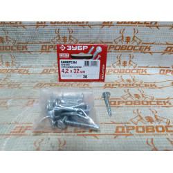 Саморезы ПШМ-С со сверлом для листового металла, 32 х 4.2 мм, 20 шт, ЗУБР / 300216-42-032