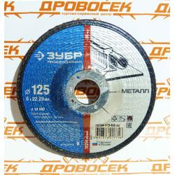 Диск ЗУБР зачистной (шлифовальный) абразивный по металлу для УШМ, 125х6.0х22.23 мм / 36204-125-6.0